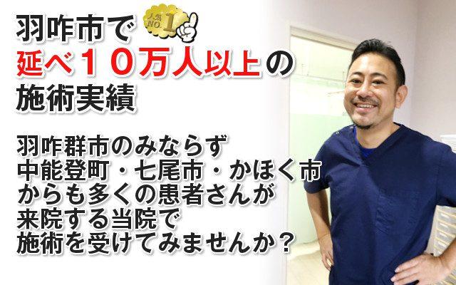 羽咋市で延べ10万人以上の施術実績を誇る接骨院で施術を受けてみませんか?