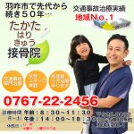 羽咋市で交通事故治療ならたかたはりきゅう接骨院へ!