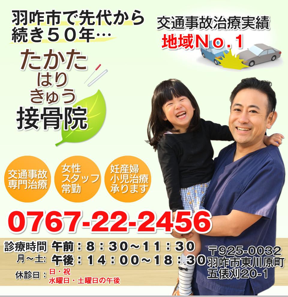 羽咋市の接骨院ならたかたはりきゅう接骨院へ。交通事故専門施術も定評あり
