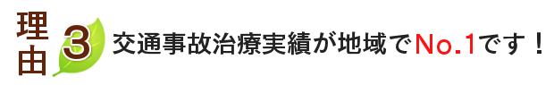 羽咋市で交通事故治療実績が地域でNo.1です!